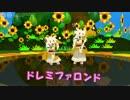 【MMD刀剣乱舞】ドレミファロンド【ドット小狐丸さん】