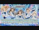 THE IDOLM@STER CINDERELLA GIRLS CD&Blu-ray発売記念ニコ生 デレステNIGHT×☆12