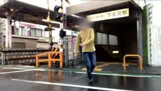 下北沢.mp4