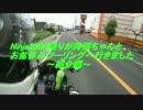 Ninja250R乗りが時雨ちゃんとお盆休みツー