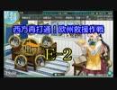 【実況】長波さんと艦これPart29【17夏イベE-2甲】