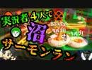 【スプラトゥーン2】実況者4人で沼サーモンラン【とりっぴぃ視点】