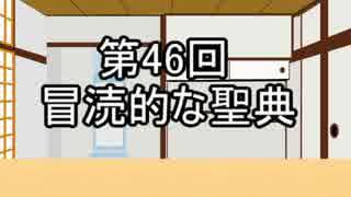 あきゅうと雑談 第46話 「冒涜的な聖典」