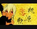 【第19回MMD杯本選】色んな画質で「桃源恋歌」