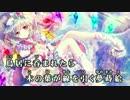 【東方ニコカラHD】【幽閉サテライト】鳥居の向こうの夢蒔絵 (On vocal)