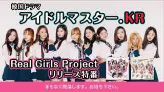 【アイドルマスター.KR】Real Girls Proje