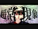 【Fate/MMD】 超常現象 【織田】