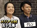 【人狼TLPT参戦!】麻雀プロの人狼 スリアロ村:第五十五幕(中)