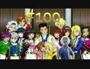 踊りっぱなすと!100曲目『檄!帝〜最終章~』(サクラ大戦)