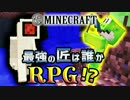 【日刊Minecraft】最強の匠は誰かRPG!?二つの運命編2日目【4人実況】