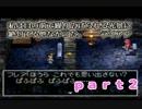 【PS版DQ4】ちょすこ勇者、再び参る!【その2】