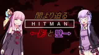 【HITMAN™】闇より迫る影と壁 part1