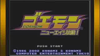 【実況】「ゴエモン ニューエイジ出動!」を久しぶり?に遊ぶ part1
