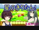 【星のカービィ64】星のきりたん!その3