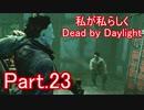 【ゆっくり実況】私が私らしくDead by Daylight Part.23