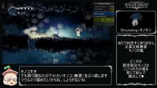 Hollow Knight Dung Defender撃破RTA 19分