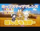 【バンブラP】ホップステップフレンズ Full 【耳コピ】