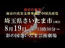 【8月19日埼玉上映会】映画「南京の真実-支那事変と中国共産党」上映スケジュール [桜H29/8/18]