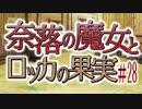 【奈落の魔女とロッカの果実】王道RPGを最後までプレイpart28【実況】