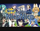 【ニコニコメドレー】NewNicoNice