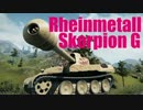 【WoT:Rheinmetall Skorpion G】ゆっくり