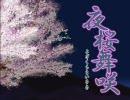 【初音ミク】 オリジナル曲 - 夜桜舞咲 (