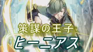 【FEヒーローズ】聖魔の世界 - 策謀の王子 ヒーニアス特集