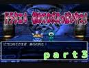 【PS版DQ4】ちょすこ勇者、再び参る!【その3】