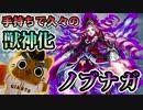 【モンスト実況】手持ちで久々!ノブナガを獣神化!【PC-G3】
