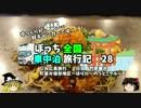 【ゆっくり】車中泊旅行記 28 広島編5 竹原 お好み焼き