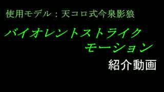 【MMDモーション配布】バイオレントス