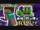 【日刊Minecraft】最強の匠は誰かRPG!?二