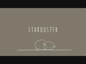 【owl】Starduster-piano&strings-【歌ってみた】
