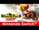 Nintendo Switch版『Winning Post 8 2017』PV
