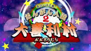 【大喜利村第二幕】面白いって大正義!【