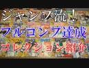 【マンガ関連書籍紹介映像】ジャンプ流!シリーズフルコンプ済み