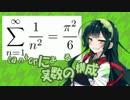 【ひじき祭】東北ずん子の数学教室 有理数と実数の違い