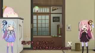 [茜ちゃんが歌ってみた] Fantastic future [VOICEROID非実況動画祭3]