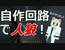 【Minecraft×人狼#9】自作コマンド回路で人狼します!