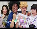 新ことだま屋本舗☆放送部#09 2/2 生天目仁美 大畑伸太郎