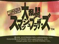 【TAS】N64 スマブラ 一人用ゲーム 全