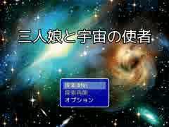 【実況】宇宙的恐怖を調査するRPG『三人娘と宇宙の使者』Part1