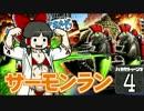 【Splatoon2】ハカセトゥーン2 第4話 ~アルバイト伝説編~【ゆっくり】