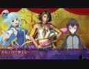【シノビガミ】代理劇 Part2【ゆっくりTRPG】