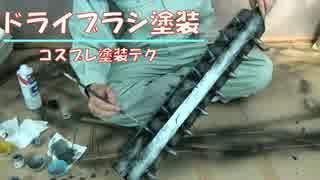 コスプレ武器を塗ってみよう ~ドライブラシ塗装でFGOスパルタクスを塗る~