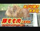 【炭火焼】豚もも肉ニンニクしょうがペッパー焼き!【BBQ修造】21