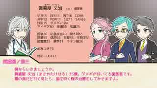 【刀剣CoC】一宗長と鶴が遊ぶ薔薇の館part