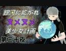 【Stellaris】銀河に拡がれヌメヌメ美少女計画 第三十夜【ゆっくり実況】 thumbnail