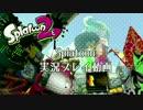 【Splatoon2】スプラトゥーンは乙女の嗜み 1マンメンミ【実況】