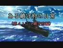 【MMD艦これ】ある鎮守府の日常 第2話【紙芝居】